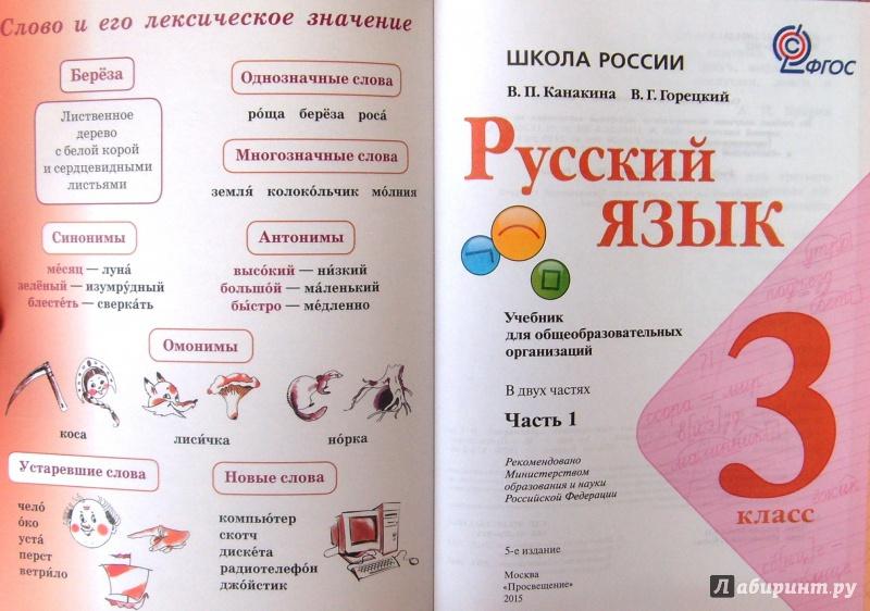 гдз 3 а клас по рускому языку