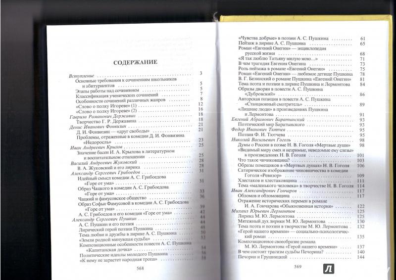Иллюстрация 1 из 5 для 555 сочинений на 5 | Лабиринт - книги. Источник: ТатьянаНМП