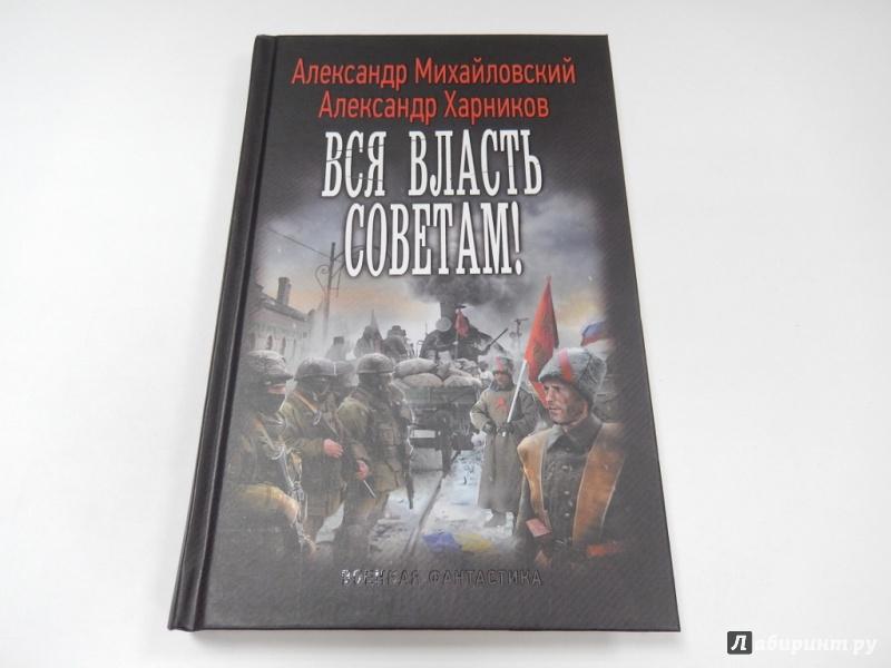 Александр михайловский книги скачать