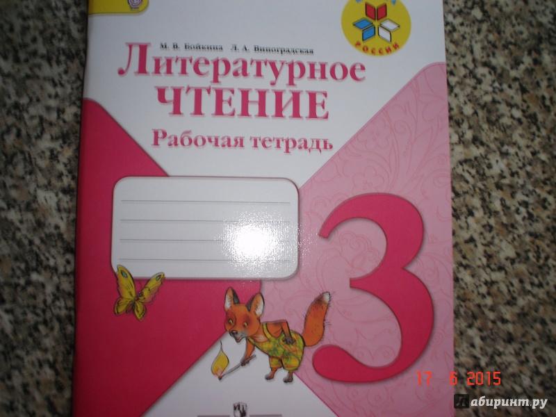 Решебник по чтению тетрадь