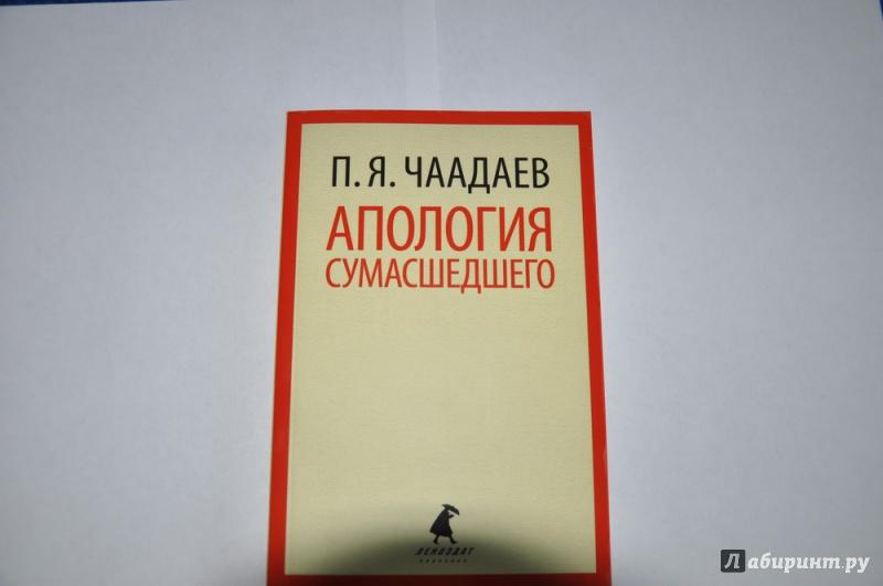 Иллюстрация 1 из 9 для Апология сумасшедшего - Петр Чаадаев   Лабиринт - книги. Источник: jonstewart