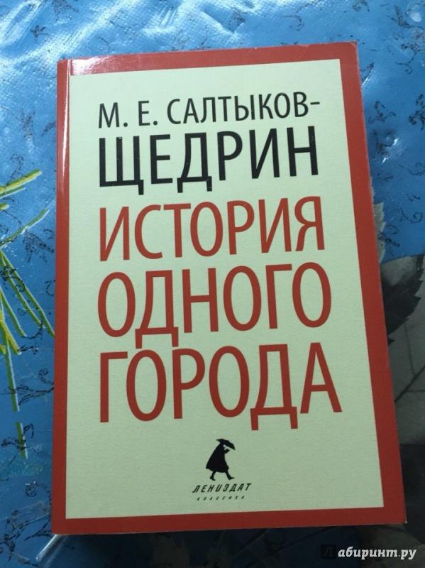 Иллюстрация 1 из 4 для История одного города - Михаил Салтыков-Щедрин | Лабиринт - книги. Источник: Эникта