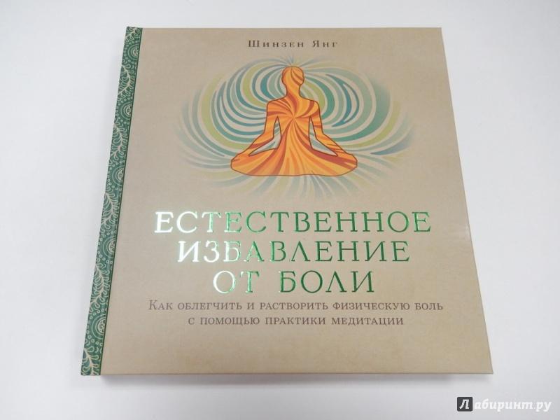 Товары медитации