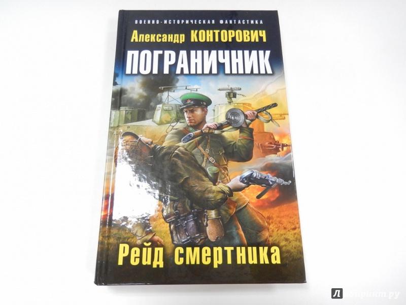 Книга пограничник рейд смертника скачать