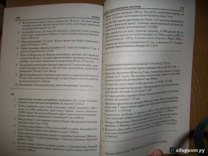 Иллюстрация 1 из 9 для Сборник диктантов. Математика. 1-4 класс. ФГОС - Валентина Голубь | Лабиринт - книги. Источник: 654123 654123