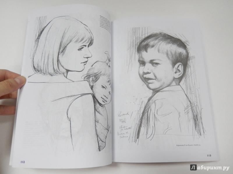 рисование полное руководство энциклопедия художника джованни чиварди