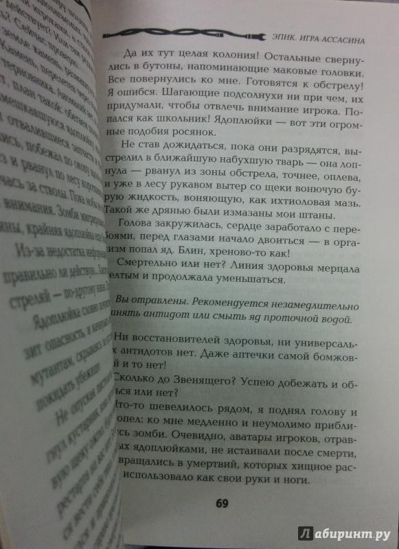 Книга игра ассасина