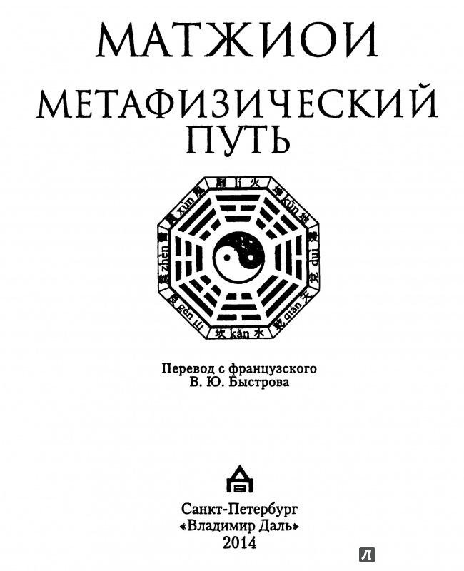 Иллюстрация 1 из 12 для Метафизический путь - Матжиои   Лабиринт - книги. Источник: Комаров  Владимир Владимирович