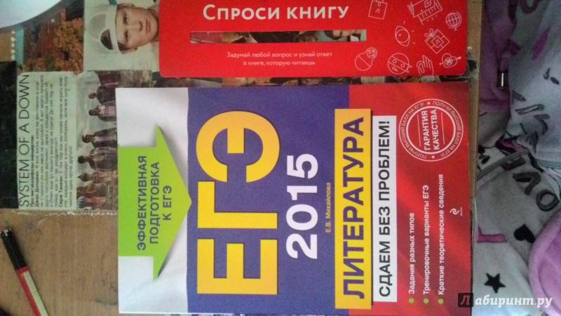 Егэ-2015. литература. сдаем без проблем!