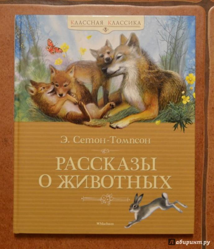 Эрнест сетон-томпсон рассказы о животных книга
