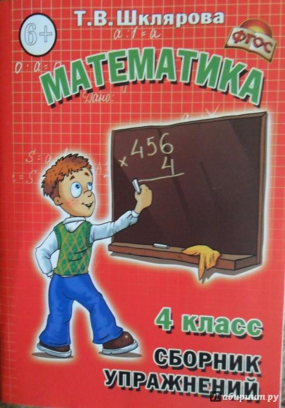 ответы 5 гдз шклярова математика класс