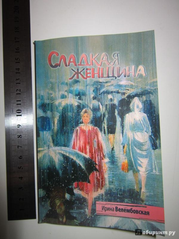 Иллюстрация 1 из 7 для Сладкая женщина - Ирина Велембовская | Лабиринт - книги. Источник: Ермакова Юлия