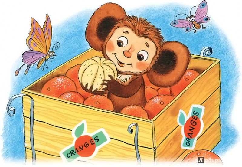 чебурашка рисунок апельсин девочка  № 3348339 загрузить