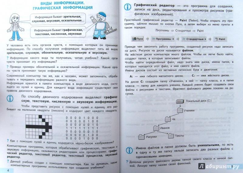 решебник информатики 4 класс паутова
