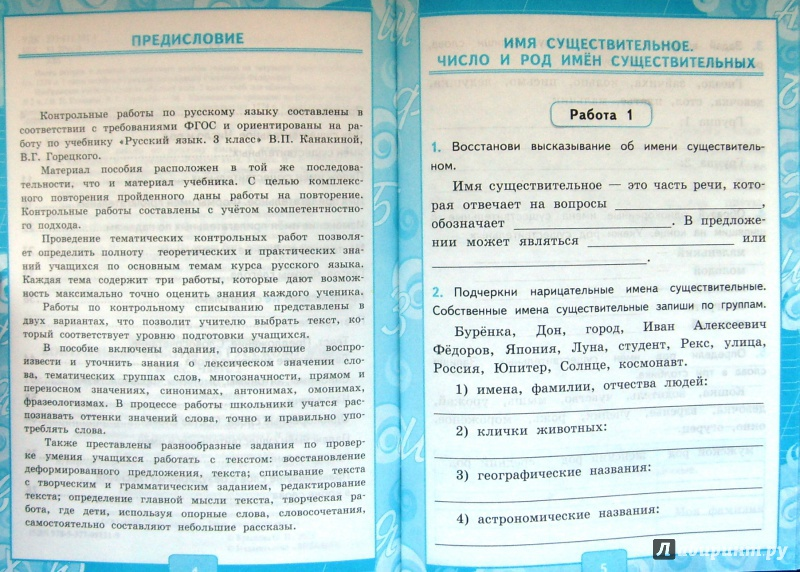 гдз по русскому языку 3 класс 2 часть проверочные работы