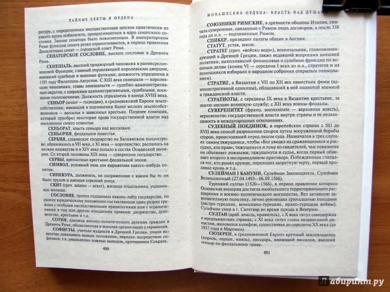Нанотехнология. Физико-химия нанокластеров, наноструктур и наноматериалов И. П. Суздалев