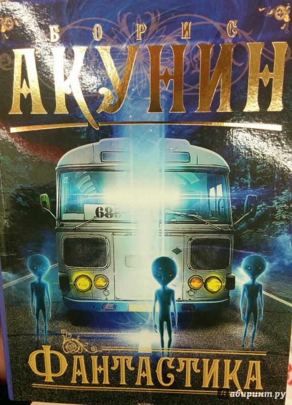 Иллюстрация 1 из 6 для Фантастика - Борис Акунин | Лабиринт - книги. Источник: Добрая Совушка