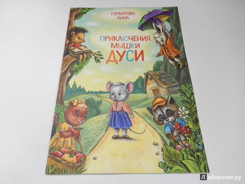 Иллюстрация 1 из 5 для Приключения мышки Дуси | Лабиринт - книги. Источник: dbyyb