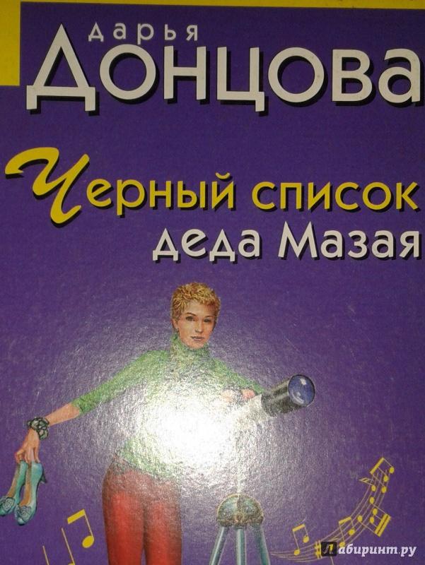 Иллюстрация 1 из 3 для Черный список деда Мазая - Дарья Донцова   Лабиринт - книги. Источник: Написатель