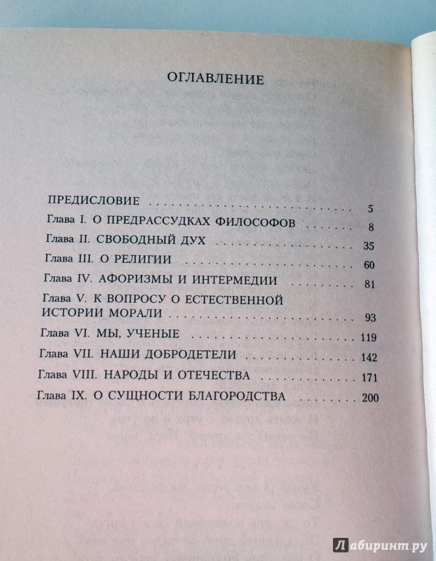 Иллюстрация 1 из 15 для По ту сторону добра и зла - Фридрих Ницше | Лабиринт - книги. Источник: Линайна