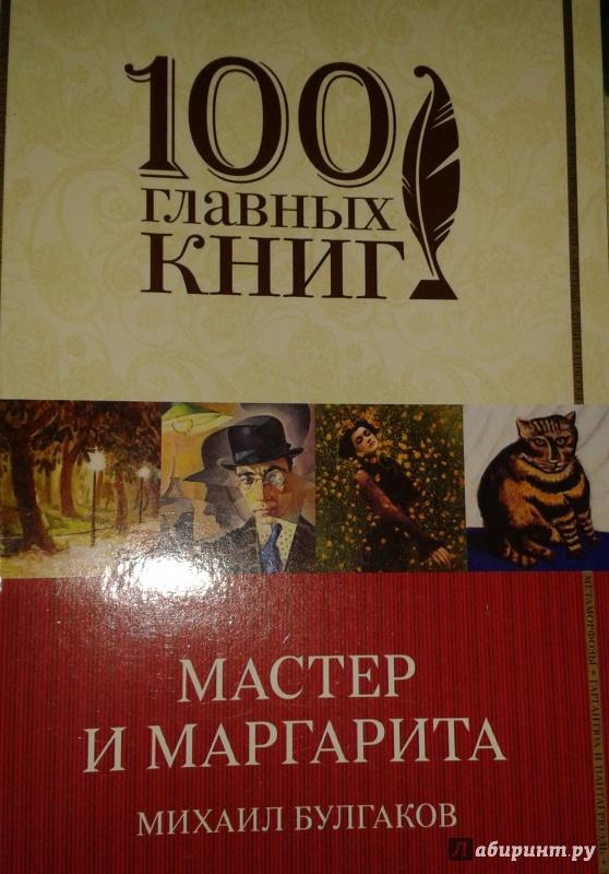Иллюстрация 1 из 13 для Мастер и Маргарита - Михаил Булгаков | Лабиринт - книги. Источник: Написатель