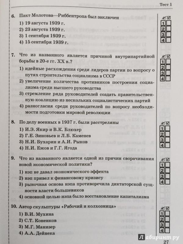 России гдз тесты по 7 истории