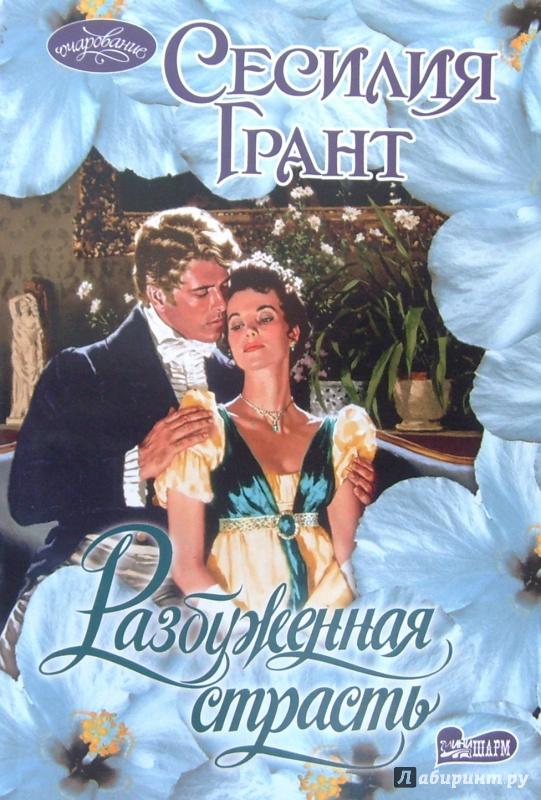 Иллюстрация 1 из 14 для Разбуженная страсть - Сесилия Грант | Лабиринт - книги. Источник: Соловьев  Владимир