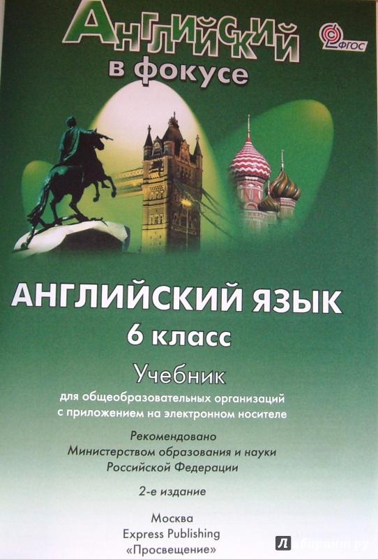 Решебник По Английскому Языку 6 Класс Английский В Фокусе Учебник