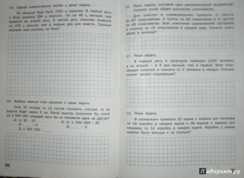 класс текстовые тренажеры гдз 3