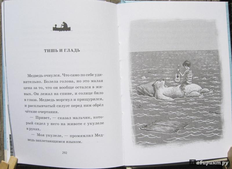 мальчик и медведь в лодке шелтон
