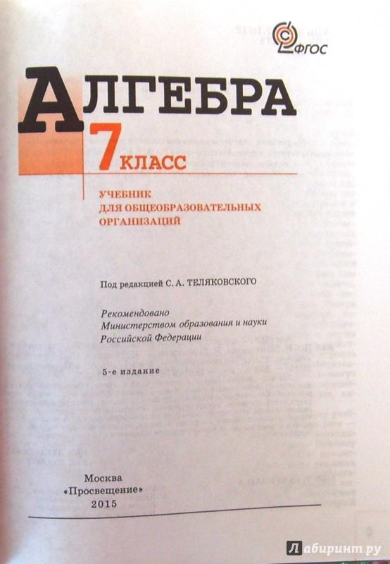 7 гдз синий учебник по фгос алгебре класс
