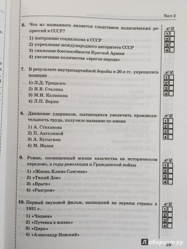 Гдз Тесты По Истории России 7