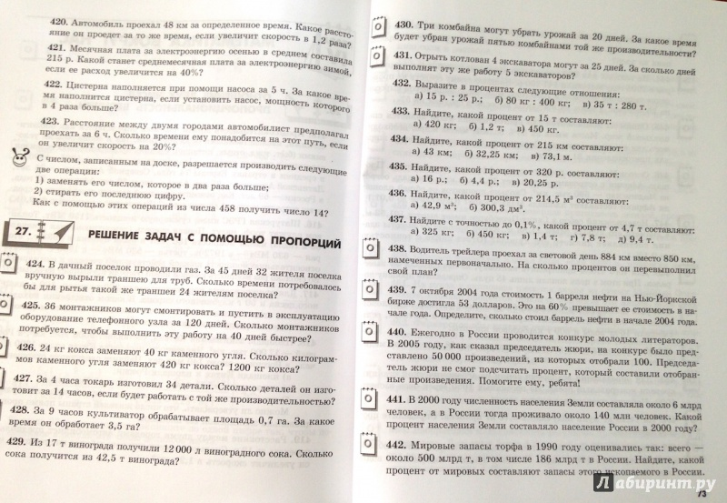Гамбарин 6 класс по математике сборник задач гдз