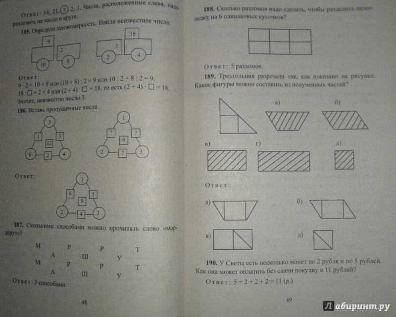 Задания и ответы олимпиады по математике 8 класс