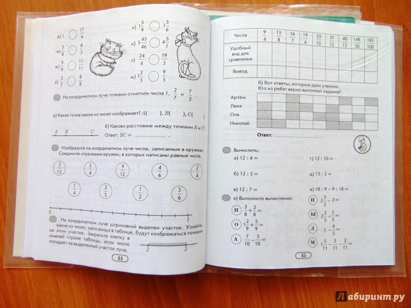 для и гдз математика задания 6 класс обучения развития учащихся