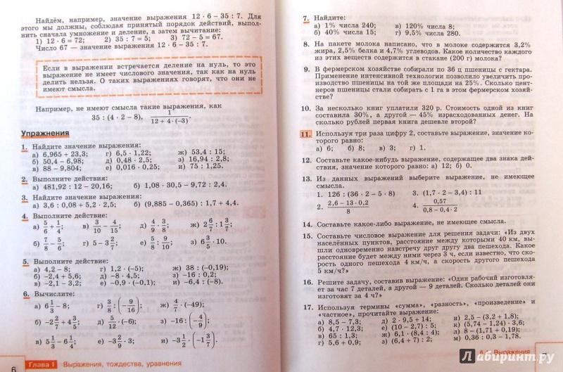 7 класс по алгебре учебник фгос синий гдз
