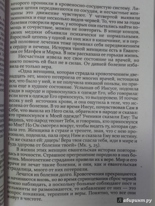 Схемы лечения - Евгений