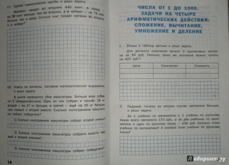 Гдз По Математический Гдз Тренажер Текстовые Задачи 4 Класс