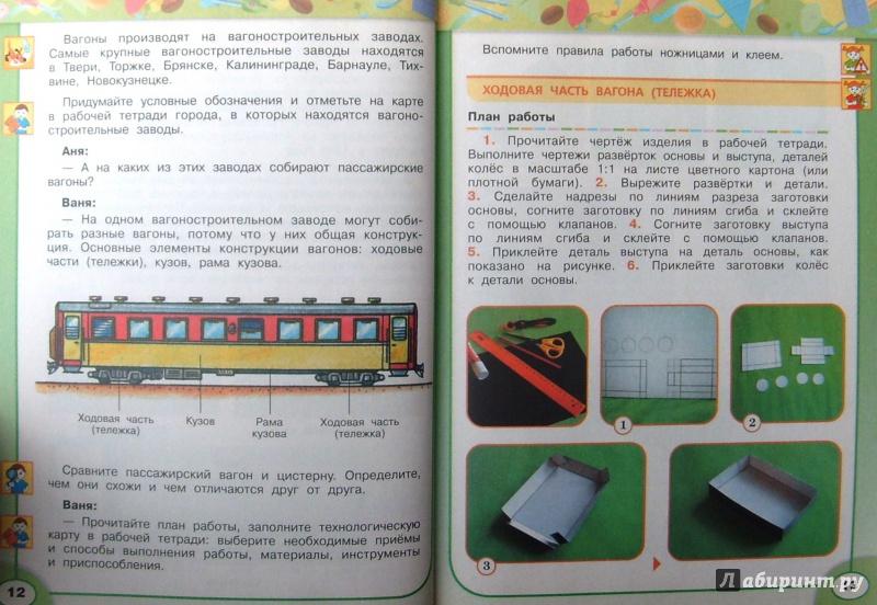 Учебник за 8 класс по английскому языку биболетова читать онлайн 2014