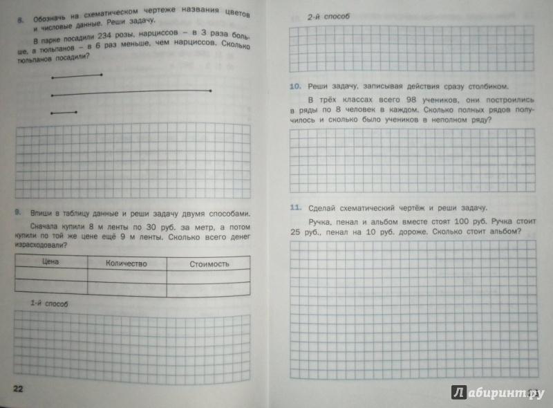 математический 4 задачи тренажер по класс текстовые гдз гдз