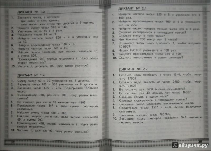 Гдз математические диктанты 4 класс голубь ответы - загружен обновленный архив