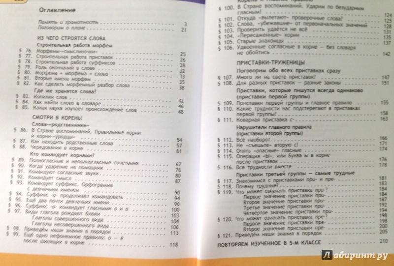 Русский язык 5 класс гдз граник борисенко