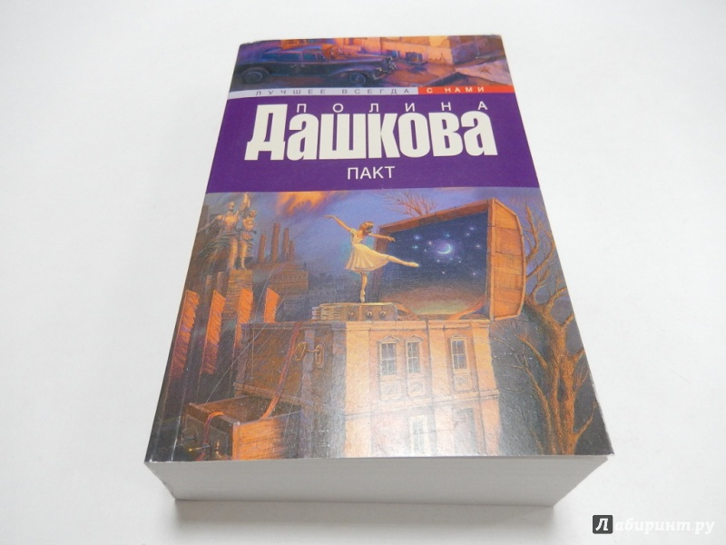 Иллюстрация 1 из 4 для Пакт - Полина Дашкова | Лабиринт - книги. Источник: dbyyb