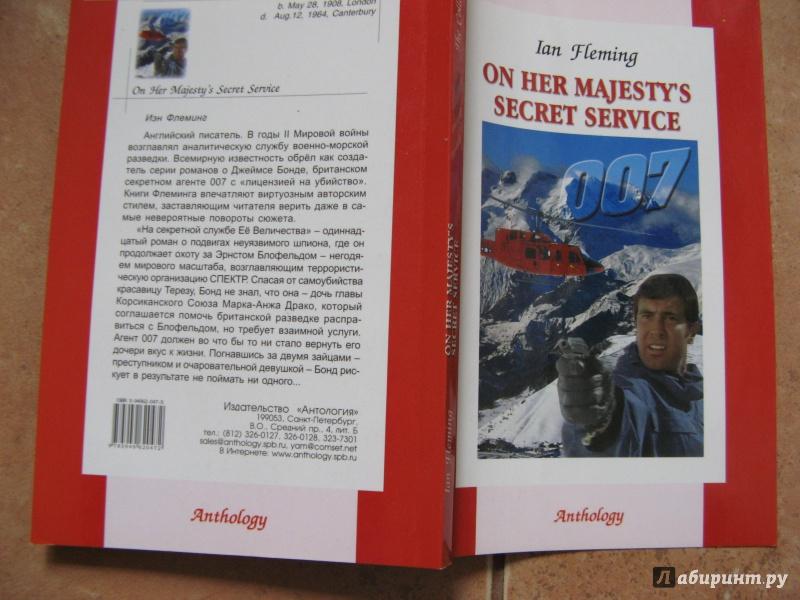 Иллюстрация 1 из 15 для On Her Majesty's Secret Service - Ian Fleming | Лабиринт - книги. Источник: bulochka