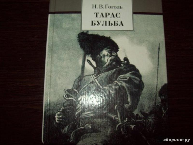 Иллюстрация 1 из 22 для Тарас Бульба - Николай Гоголь | Лабиринт - книги. Источник: КошкаПолосатая