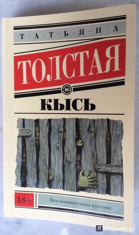 Иллюстрация 1 из 11 для Кысь - Татьяна Толстая   Лабиринт - книги. Источник: GD