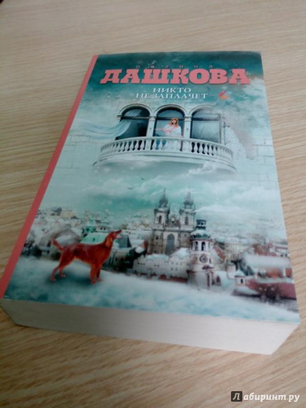 Иллюстрация 1 из 7 для Никто не заплачет - Полина Дашкова | Лабиринт - книги. Источник: TNadin