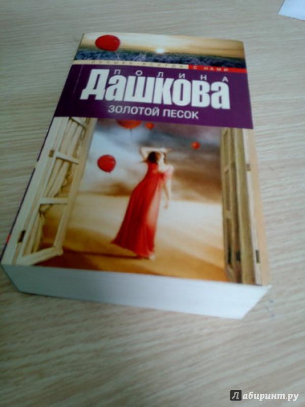 Иллюстрация 1 из 17 для Золотой песок - Полина Дашкова | Лабиринт - книги. Источник: TNadin