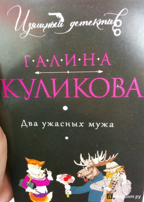 Иллюстрация 1 из 4 для Два ужасных мужа - Галина Куликова | Лабиринт - книги. Источник: Добрая Совушка