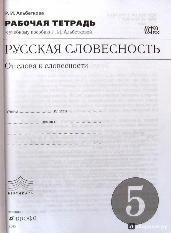 страничка словесности гдз русской по